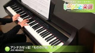 アシタカせっ記「もののけ姫」より / JOE HISAISHI  ピアノソロ / 初級
