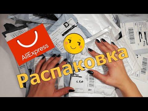 КУЧА ПОСЫЛОК С Aliexpress! ХЛАМ? | Распаковка посылок из Китая!