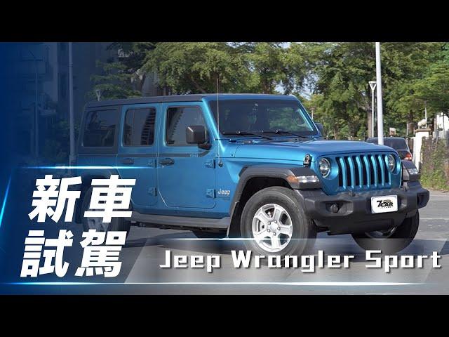 【新車試駕】Jeep Wrangler Sport 吉普車界的明星 兼顧舒適與越野性的藍哥【7Car小七車觀點】