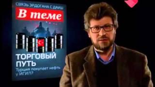 Федор Лукьянов  Нефтяной бизнес Турции и ИГИЛ ДАИШ  03 12 2015