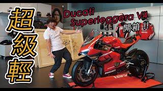 Ducati Superleggera V4 獨家開箱 TopGear TW 極速誌