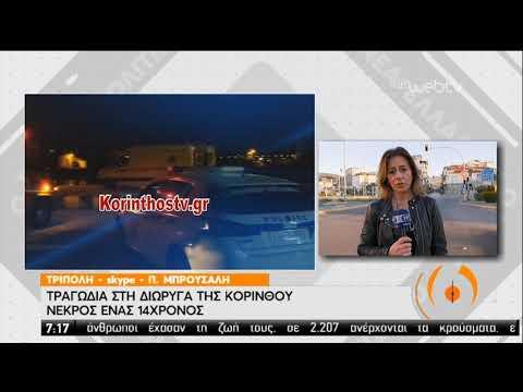 Τραγωδία στη διώρυγα της Κορίνθου-Νεκρός ένας 14χρονος | 17/04/2020 | ΕΡΤ