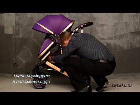 Детская коляска трансформер Belecoo 2 в 1