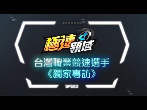 《Garena 極速領域》台灣職業競速選手獨家專訪