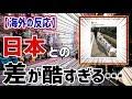 【海外の反応】衝撃!!海外「日本との差が酷すぎる…」 台湾人女性が写真投稿、ネットで大絶賛 日本ではごみまできれい!