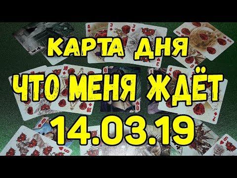 КАРТА ДНЯ. ЧТО МЕНЯ ЖДЕТ 14.03.2019. Онлайн гадание на картах.