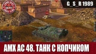 WoT Blitz - AMX AC 48  Танк с копчиком - World of Tanks Blitz (WoTB)
