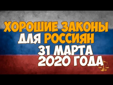 Хорошие законы для россиян - 31 марта 2020. Отмена транспортного налога, налога на самозанятых