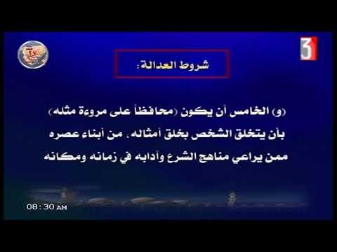 فقه شافعي للثانوية الأزهرية أ سعد النجار  26-04-2019