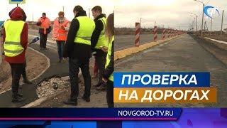 Дорожные службы, журналисты и общественники проверили дороги «на гарантии» в Новгородском районе
