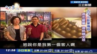 台灣亮起來-台灣滷味博物館