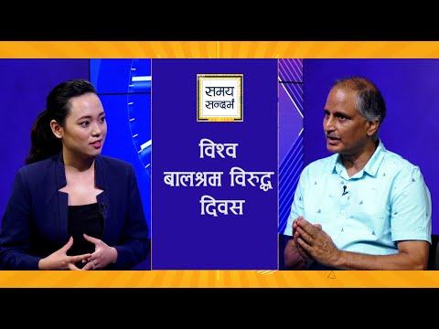 नेपालमा बालश्रमको अवस्था कस्तो छ ? वरिष्ठ बालअधिकारकर्मी तारक धिताल | SAMAYA SANDARVA | Jzarana Rai