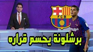 برشلونة يفاجئ الجميع ويحسم قراره النهائي والحاسم بشأن بيع كوتينيو ...