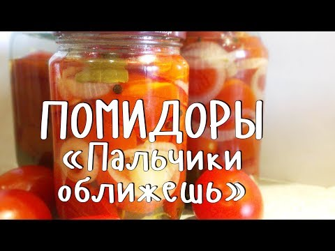 ВКУСНЕЙШИЕ помидоры на зиму
