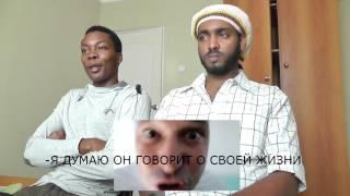 Француз и араб оценивают таджик.клипы