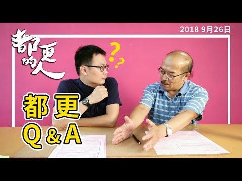 都更的人|QA feat. 劉鴻濃規劃師<BR>-財團法人臺北市都市更新推動中心
