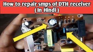 How to Repair SMPS in हिंदी, Switch Mode Power Supply Repair in ...