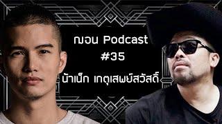 ฌอน Podcast #35 - น้าเน็ก เกตุเสพย์สวัสดิ์