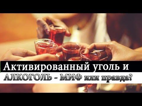 Влияет ли #активированный_уголь на алкоголь?