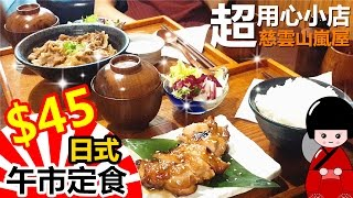 [Poor Travel香港] 「$45日式午市定食!」 照燒雞排、和風牛肉丼!超用心小店 慈雲山嵐屋 抵食Vlog