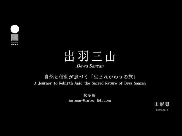 日本遺産 出羽三山「生まれかわりの旅」秋冬篇