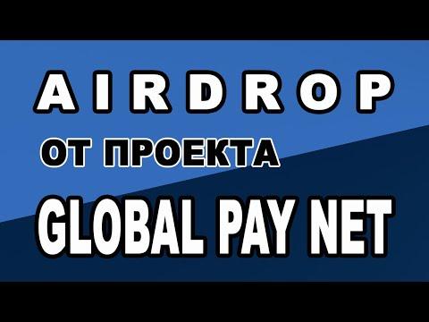 AIRDROP ОТ ПРОЕКТА GLOBAL PAY NET