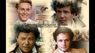 Самые обаятельные актеры советского кино