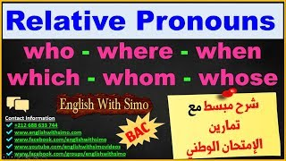 ✅Relative Pronouns Review: WHO | WHERE | WHEN | WHICH | WHOSE | WHOM - By English With Simo