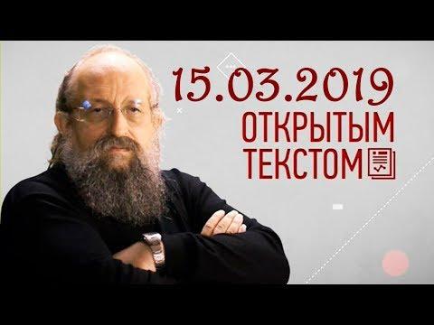 Анатолий Вассерман - Открытым текстом 15.03.2019