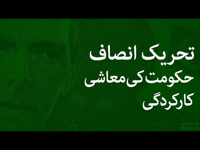 تحریک انصاف حکومت کی معاشی کارکردگی- سما نیوز کی خصوصی رپورٹ