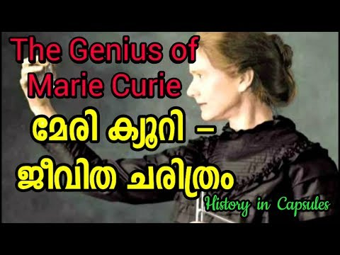 Madame Marie Curie Biography In Malayalam | മേരി ക്യൂറി | About Radium Inventor | Nobel Prize