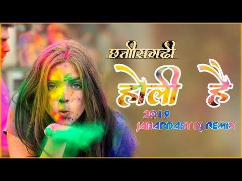 CG NEW HOLI DJ SONG | NEW CG HOLI DJ SONG
