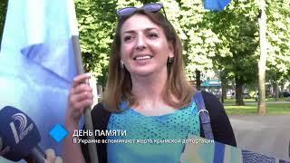 День памяти: в Украине вспоминают жертв крымской депортации