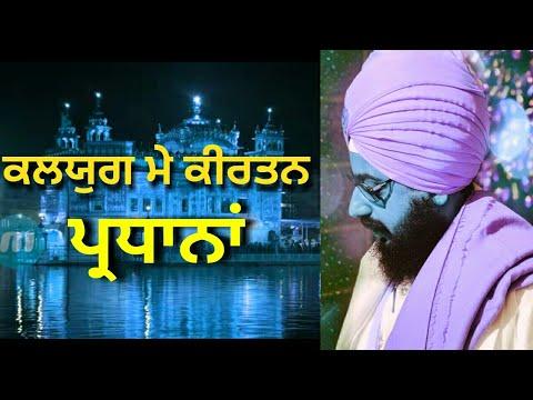 Download Kaljug main kirtan pardana    baba ranjit singh ji dhadrian wale 2018    by Desi view Mp4 HD Video and MP3