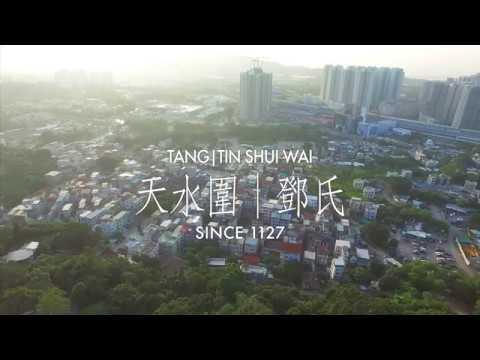 香港天水圍 鄧家村。