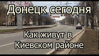 Донецк сегодня 2017 Киевский район