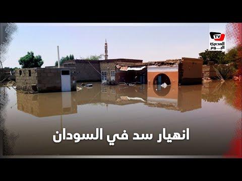 انهيار مفاجئ في أحد السدود في السودان