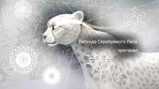 Легенда Серебряного Леса (Вайлд крафт Мини - фильм) См. Оп.
