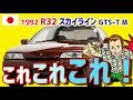 【海外の反応】「これこれこれ!これこそが僕が待っていた車!」1992 R32 スカイライン GTS-T Mに飛びつく海外の車好き【日本人も知らない真のニッポン】