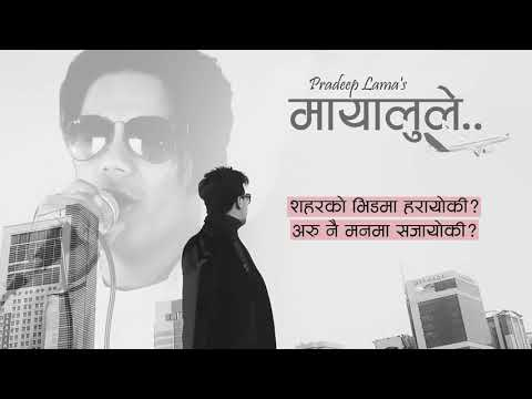 Mayalu Le | Pradeep Lama | Lyrical Video | New Nepali Pop Song 2018