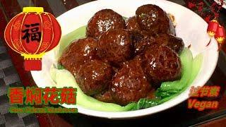 """~""""香焖花菇 Stew Chinese Mushroom""""~花菇有菌中之星的称号,这是因为花菇的口感极佳,加上它滋味鲜美,是烹调的好材料,又是治病的妙药,更是被作为延年益寿的补品![过节素]"""