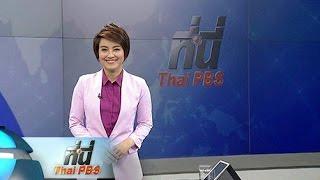 ที่นี่ Thai PBS - 21 ม.ค. 59