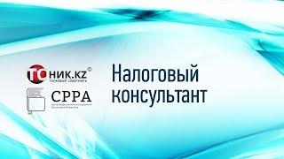 Отзыв о курсе Налоговый консультант Рахметдинова Ирина