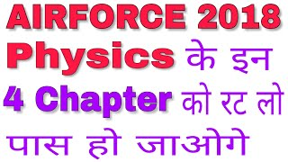 Most Important Physics Chapters for Airforce Group (X,X+Y) Exam