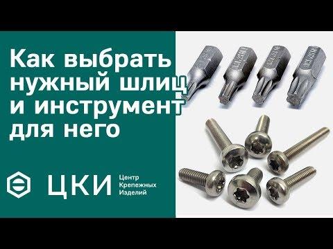 Как выбрать нужный шлиц и инструмент для него   ЦКИ