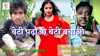 Prince Kumar Vigo video || Prince Kumar comedy || Lakhindra comedy video || Fun group India
