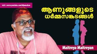 ആണുങ്ങളുടെ ധർമ്മസങ്കടങ്ങൾ -Maitreyan