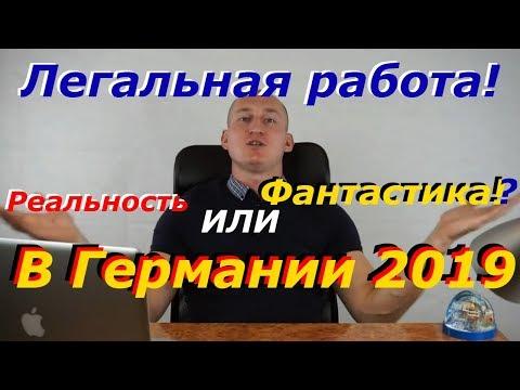 ЛЕГАЛЬНАЯ РАБОТА В ГЕРМАНИИ 2019! РЕАЛЬНОСТЬ ИЛИ ФАНТАСТИКА!