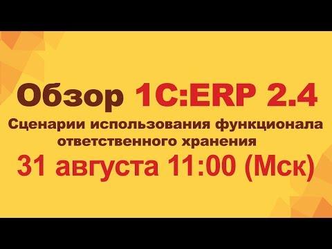 Обзор 1С:ERP 2.4. (Сценарии использования функционала ответственного хранения)