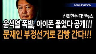 (다반뉴스) 속보!!! 윤석열, 아이폰 풀었다!!! 문재인 감빵 간다!!! / 신의한수 20.03.30